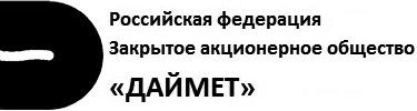 "АО ""Даймет"""