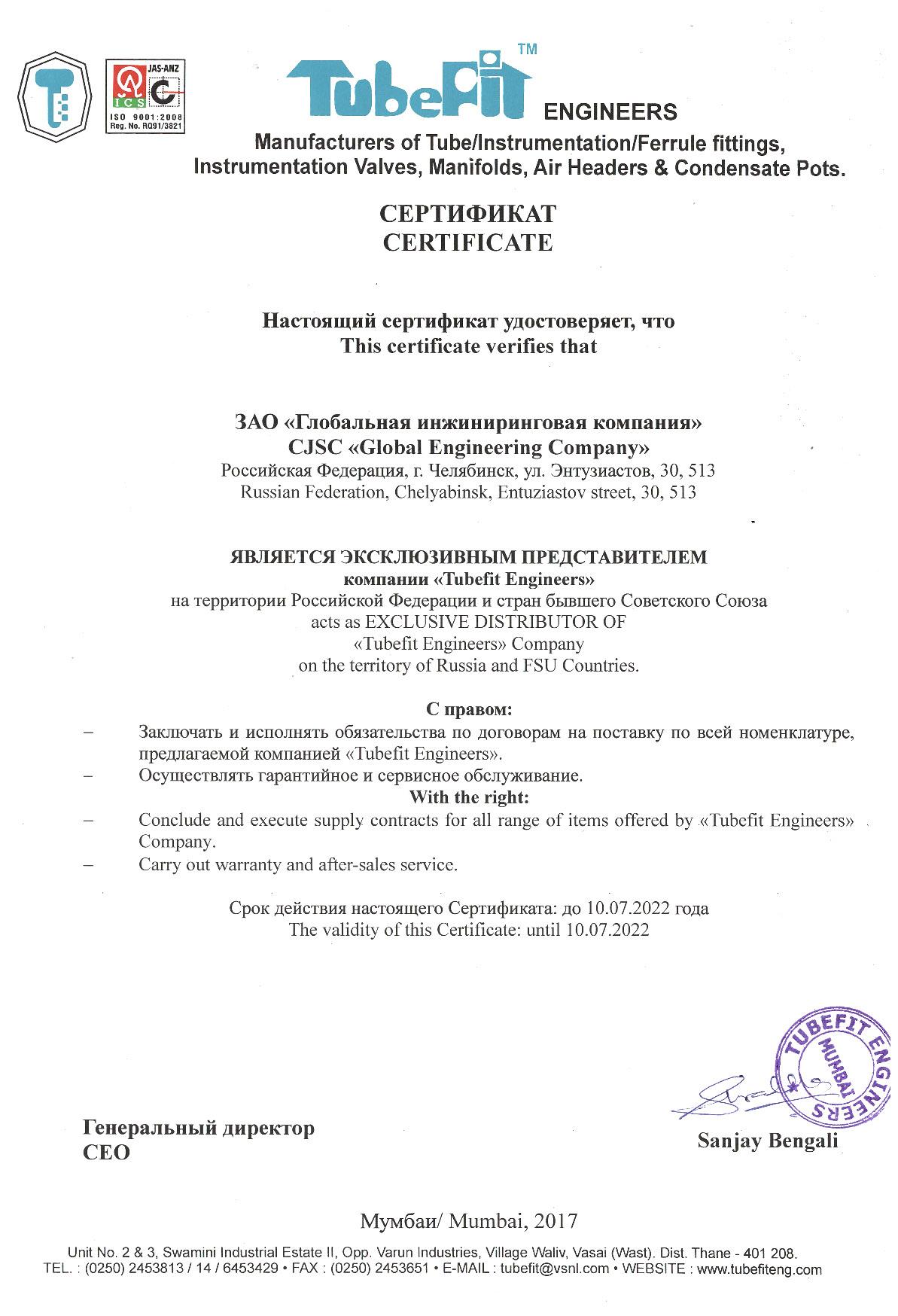 Сертификат об эксклюзивном представительстве