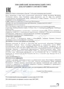 Декларация соответствия Клапаны (вентили) серии V