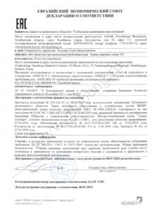 Декларация соответствия Краны шаровые серии VB