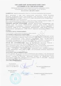 Сертификат на тип Шаровой кран c водным знаком