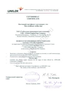 Сертификат об эксклюзивном представительстве UNILOK
