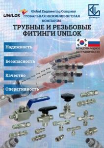 Продукция и услуги компании Unilok