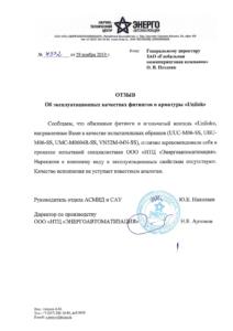 Отзыв о продукции Unilok от ООО «НТЦ «ЭНЕРГОАВТОМАТИЗАЦИЯ»