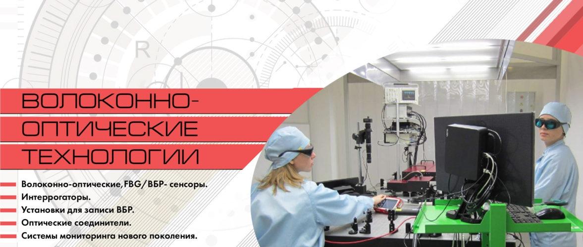Волоконно-оптические технологии