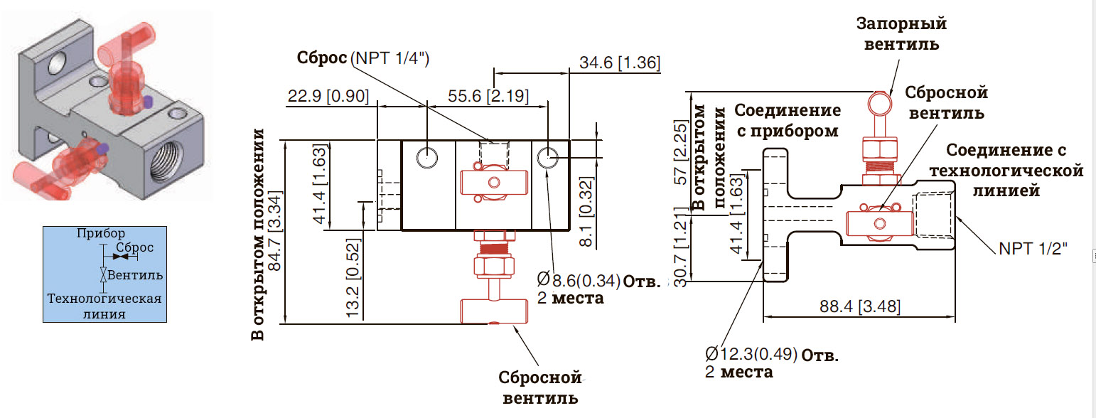 Манифольды Unilok - VMFL2-08N - схема