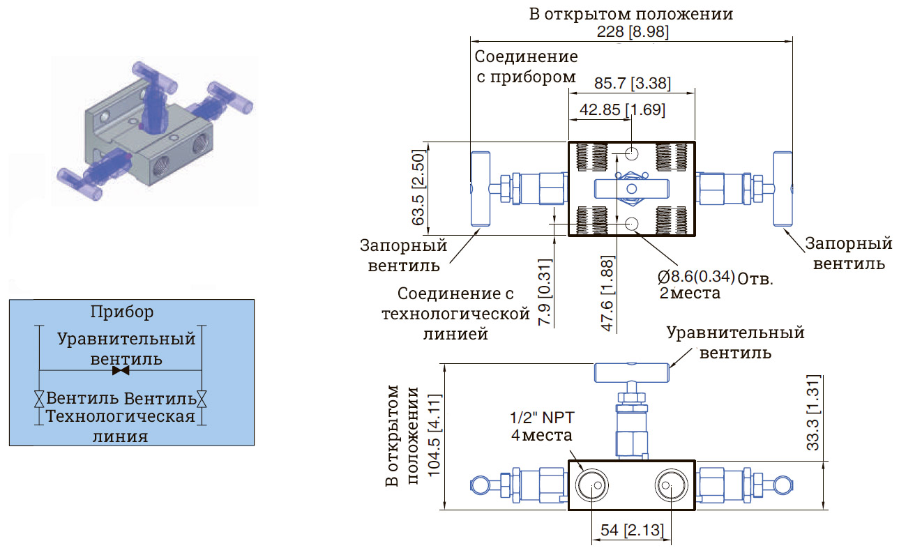 Манифольды Unilok - VMR3A-08N - схема