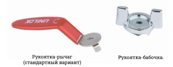 Рукоятки VB1 - Unilok