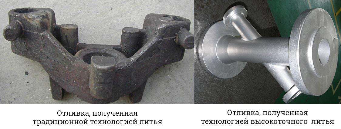 Сравнения отливок полученных технологией традиционного литья и литья высокоточного