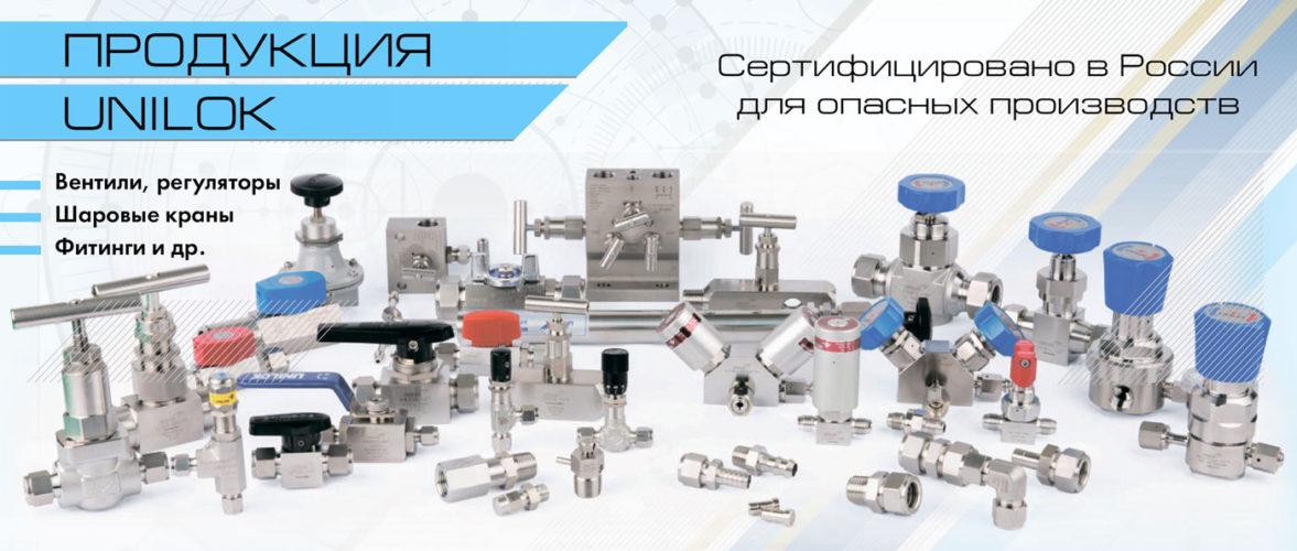 Слайд-Продукция-Unilok