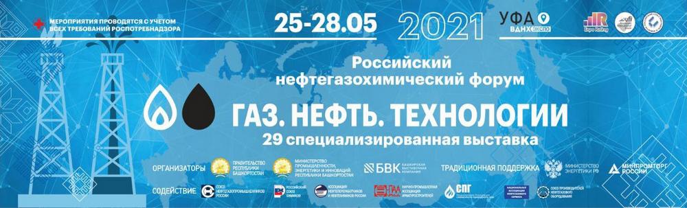 Листовка выставки Газ. Нефть. Технологии-2021