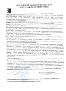 Декларация о соответствии на клапаны серии V