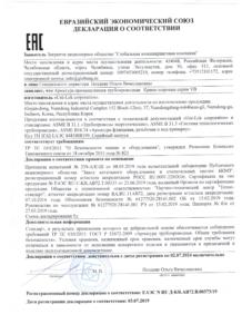 Декларация о соответствии на краны серии VB
