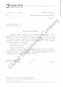 "Отзыв о продукции Unilok от ООО ""ЭлМетро-Инжиниринг"""